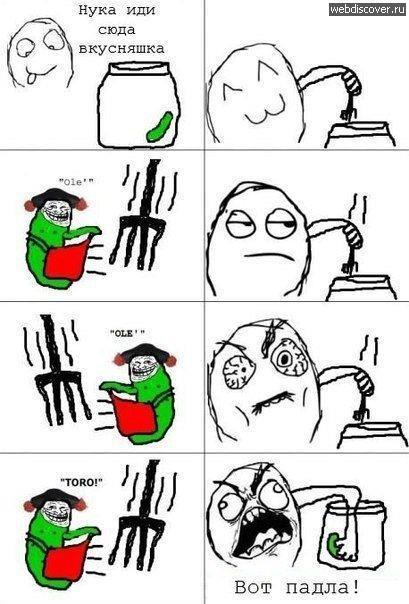 Комиксы фууу
