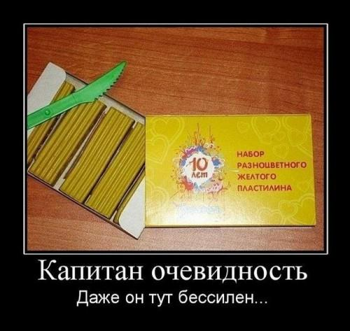 Разноцветный желтый пластилин