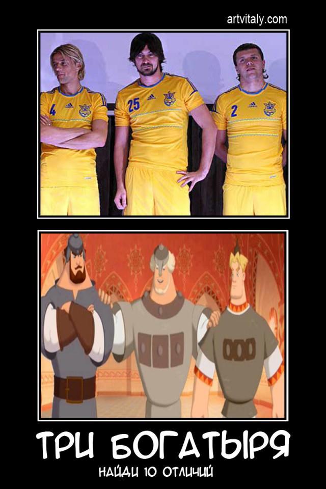 Демотиваторы на сборную Украины по футболу