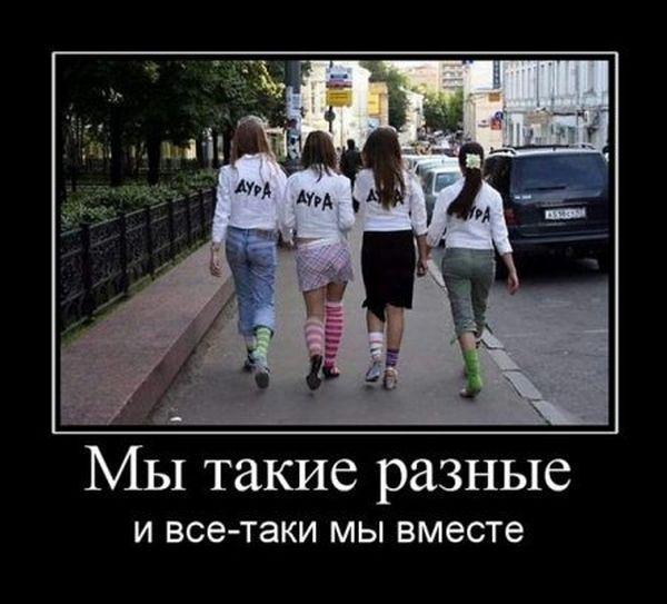 Демотиваторы про девок