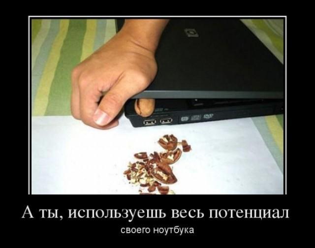 Демотиватор про ноутбук