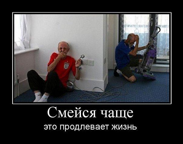 Смешные демотиваторы для хорошего настроения