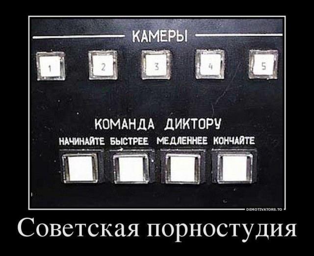 Прикольный девотиватор об СССР