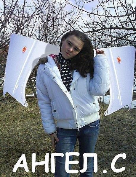 Ребята, плиз сделайте у меня на фотке крылья белые и напишите ангел