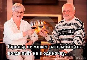 Гарольд не может расслабиться, когда пьет не в одиночку.