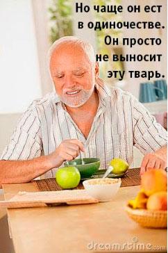 Но чаще он ест в одиночестве. Он просто не выносит эту тварь.