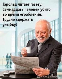Гарольд читает газету. Семнадцать человек убито во время ограбления. Трудно сдержать улыбку!