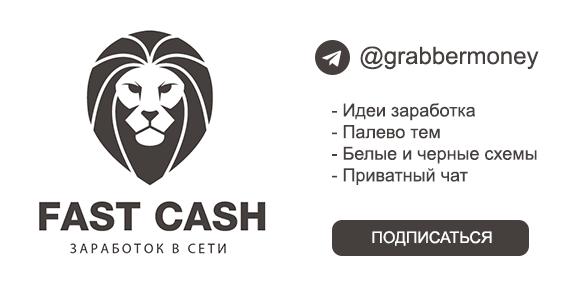 Fast Money Телеграм Канал
